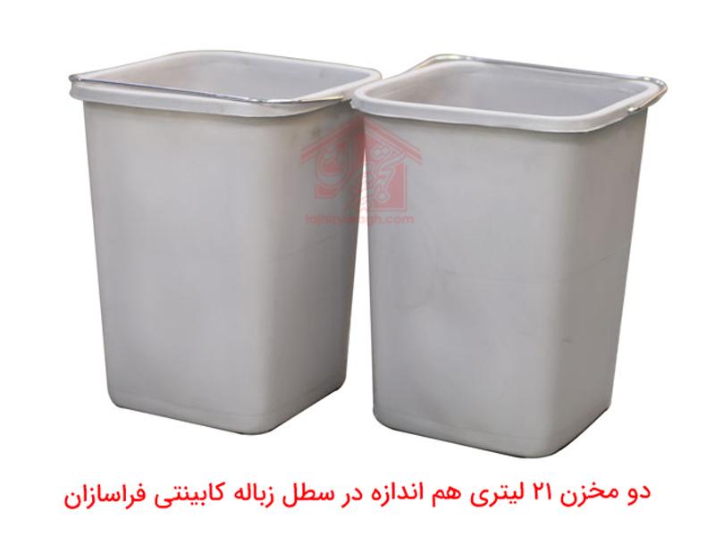 دو-مخزن-هم-اندازه-در-سطل-زباله-فراسازان---تجهیز-یراق