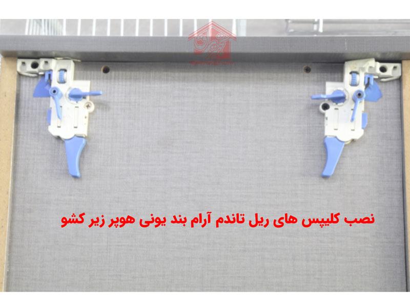 نصب کلیپس های ریل تاندم آرام بند در قسمت زیر کشو