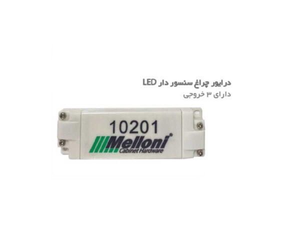 درایور چراغ سنسور دار LED کد 10201 در فروشگاه اینترنتی تجهیزیراق