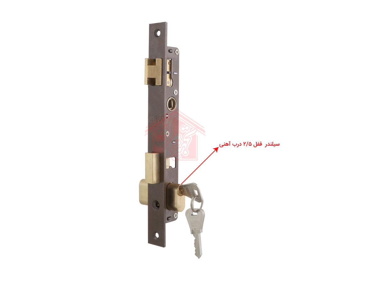 قفل ۲/۵ سانت به همراه سیلندر - تجهیز یراق