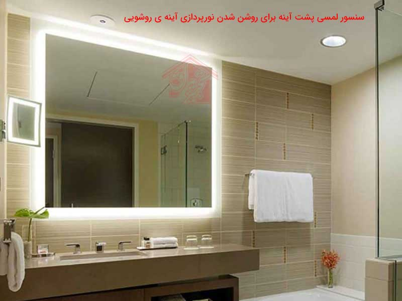 سنسور لمسی پشت آینه برای استفاده در آینه ی روشویی