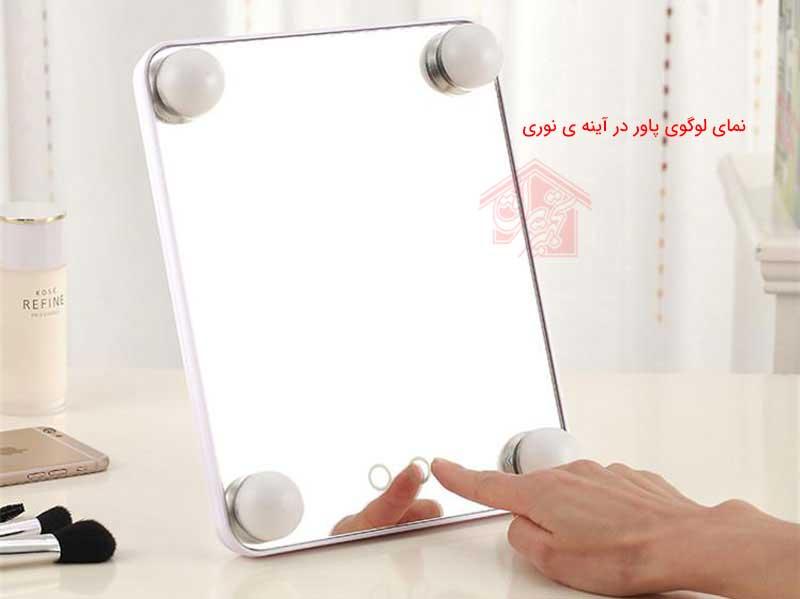 لوگوی پاور سنسور لمسی پشت آینه