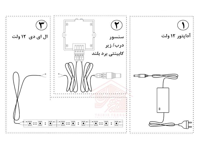 نحوه نصب سنسور درب کابینت و اتصال به چراغ