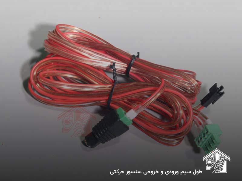 طول سیم ورودی و خروجی سنسور حرکتی