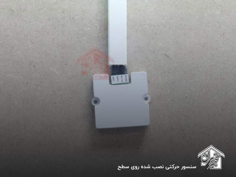 سنسور حرکتی نصب شده روی سطح