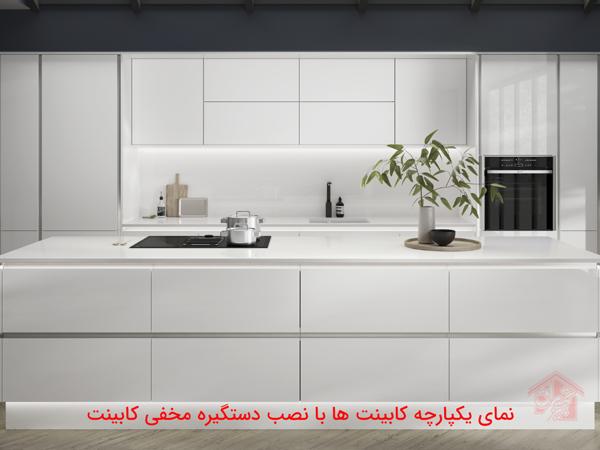 نمای دکوراتیو دستگیره کابینت مخفی در آشپزخانه