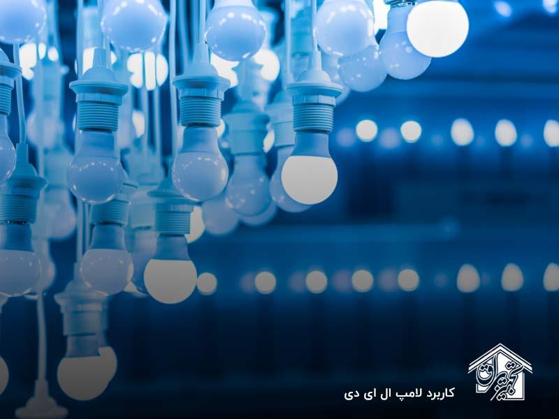 کاربرد لامپ ال ای دی چیست؟ _ تجهیزیراق