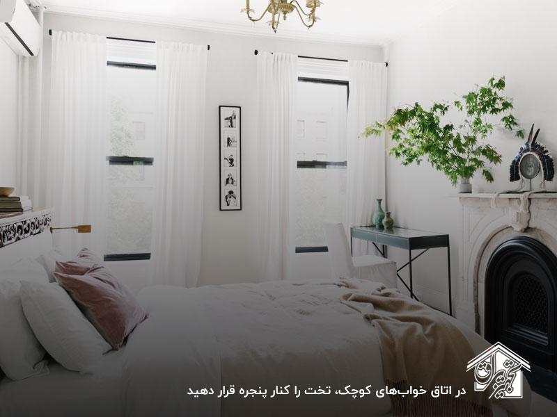 اتاق خواب کوچک و ساده را چگونه بچینیم