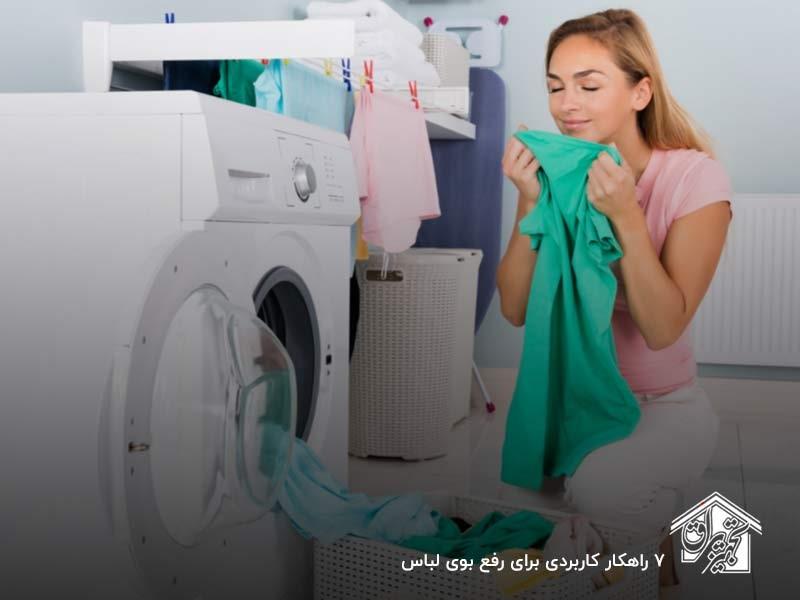 7 راهکار کاربردی برای رفع بوی لباس