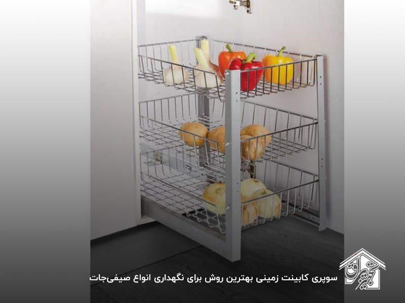 سوپری کابینت زمینی بهترین روش برای نگهداری انواع صیفیجات