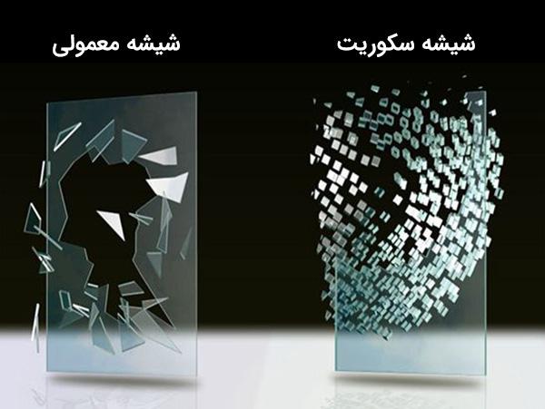 تفاوت-شیشه-سکوریت-و-معمولی-تجهیز-یراق