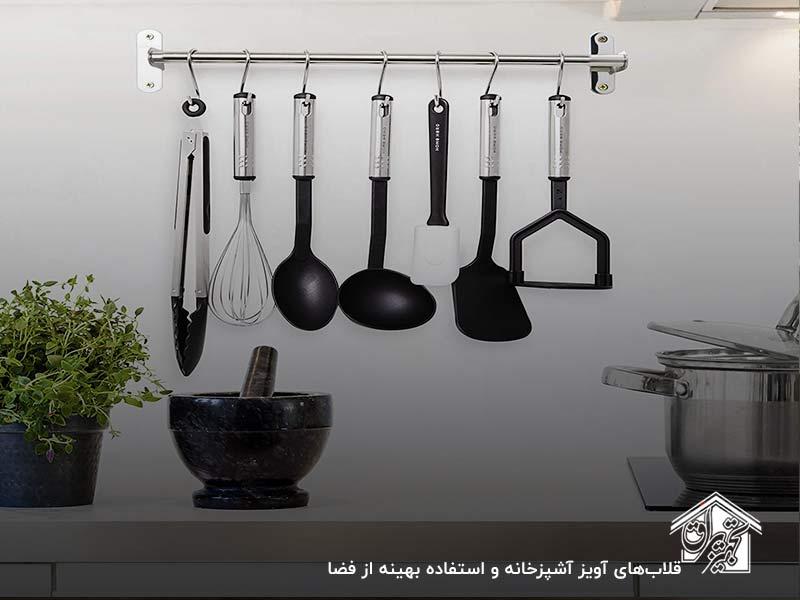 قلاب آویز آشپزخانه چه کاربردی دارد؟