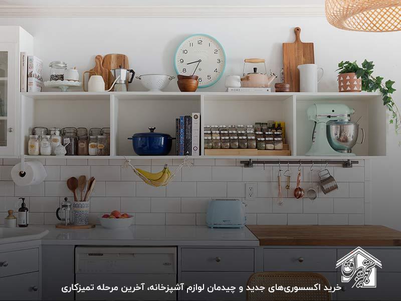 خرید اینترنتی یراق آلات آشپزخانه